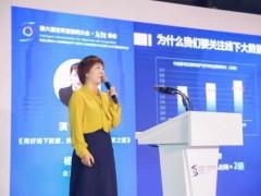 众盟科技杨海玲:5G时代,线下场景资产化助力新经济发展