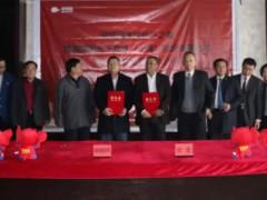 强强联合 钢钢网与上海冶金多领域展开战略合作