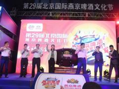 助力消费持续回暖 北京国际燕京啤酒文化节开幕