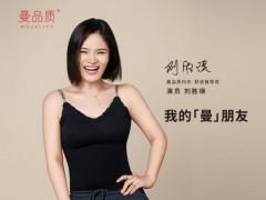 携手刘胜瑛,看曼品质内衣如何重塑舒适想象力